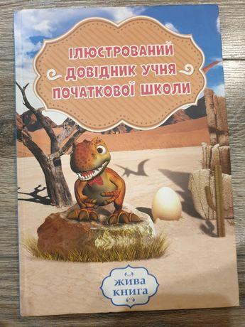 Книга Ілюстрований довідник учня початкової школи