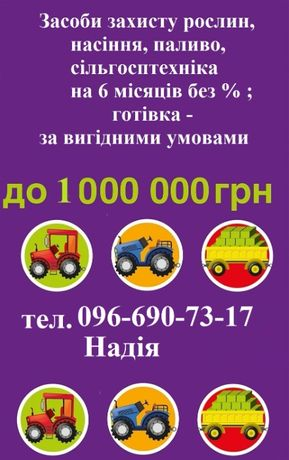 Cільгосптехніка(трактори, мотоблоки, мінітрактори )