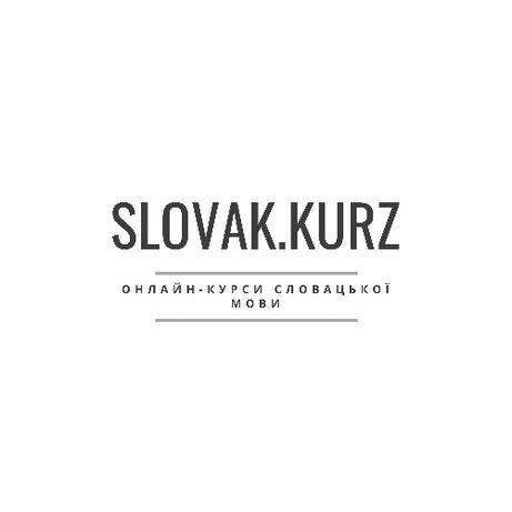 Онлайн-курс словацької мови. Словацька мова/словацкий язык. Репетитор
