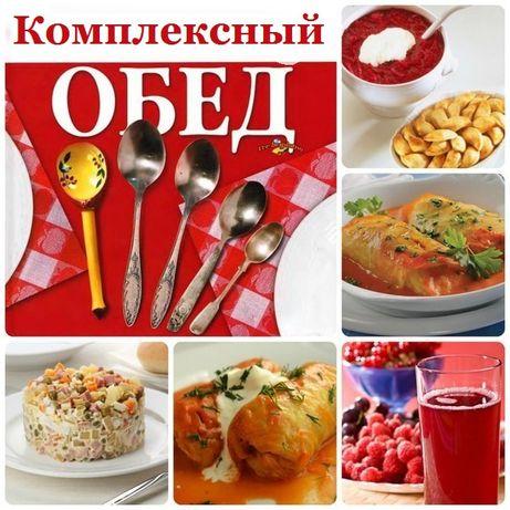 Комплексные обеды, доставка, Киев, также пригород, от 45 грн