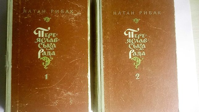 """Переяславська  рада"" Натан  Рибак 1973    2   тома тираж 30 т"