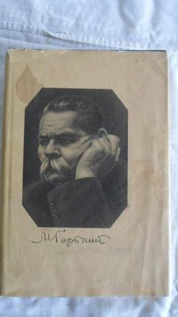 М.Горький. Сочинения в 13 томах. Том 13.