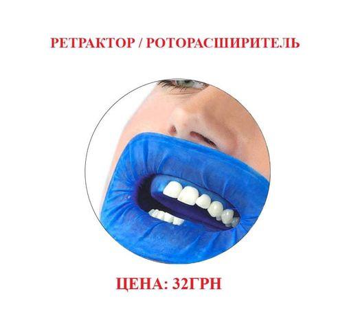 Ретрактор / Роторасширитель (Стоматология)