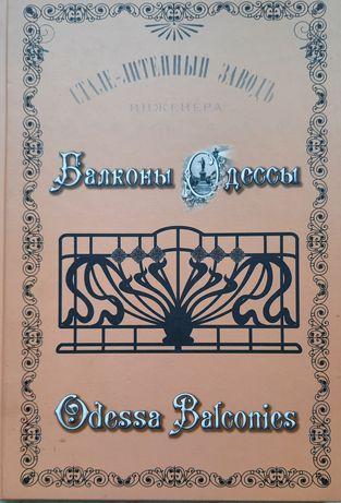 """Продам книгу """"Балконы Одессы"""""""