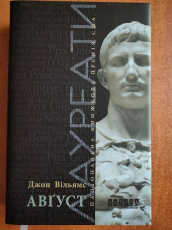"""Бестселер! Продаю книгу НОВУ """"Авґуст"""" Джон Вільямс (роман) Історія Рим"""