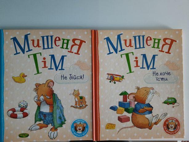 Продам книги Мышонок Тим