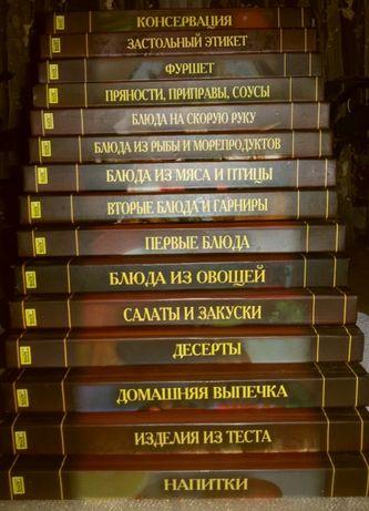 Энциклопедии поварского искусства.