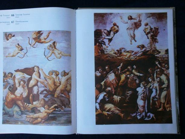 продам книга Рафаэль картины