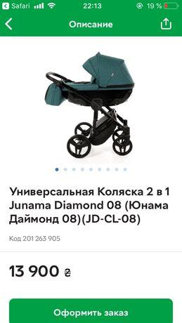 Суперманевреная коляска Junama Diamond 2 в1