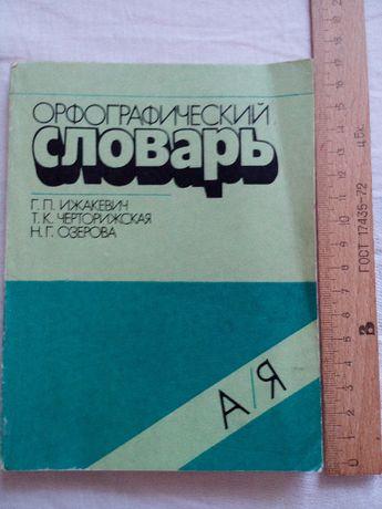 Орфографический словарь (для начальных классов)