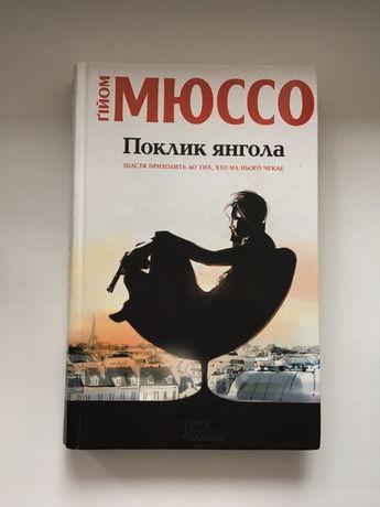 Классная книга Гийом Мюссо Зов Ангела Поклик Янгола роман