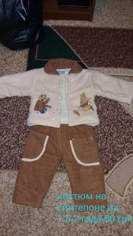 Флисовый костюм на мальчика 1-2 года