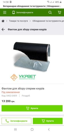 Фантом(станок) б/у. для збору сперми в кнурів