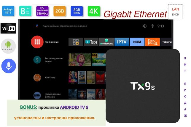 Tanix TX9s Android TV 9 Настроена Смарт ТВ Приставка 2750 руб