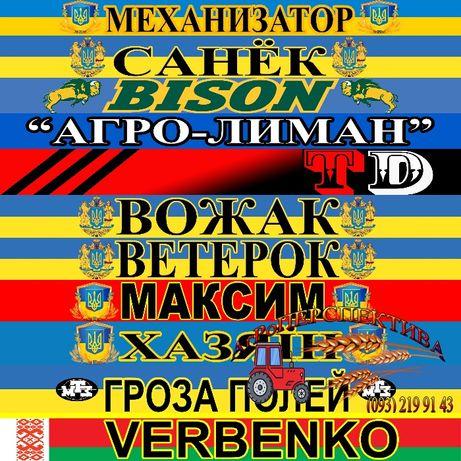 Наклейка на лобове скло трактора БЕЛАРУС МТЗ,ЮМЗ,ХТЗ, комбайна