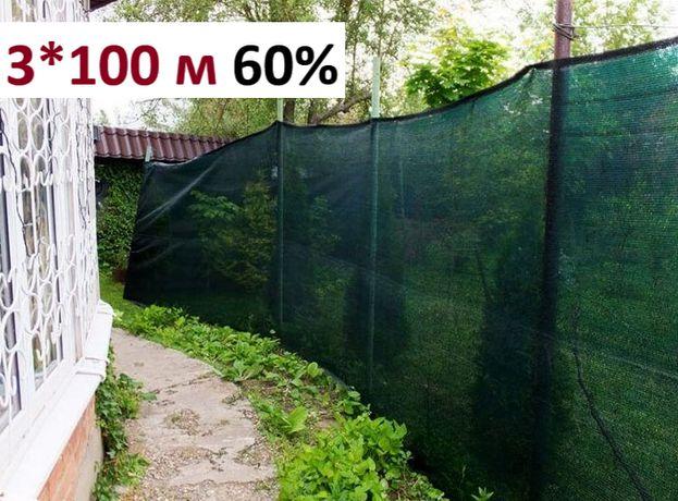 Сетка затеняющая притеняющая 60% 3*100 м для забора, беседки, теплиц