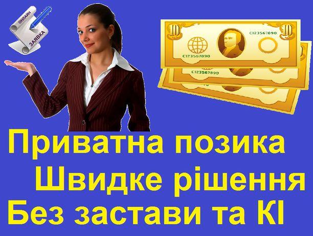 Деньги с залогом и без залога. Частный кредит под % на долгий срок.