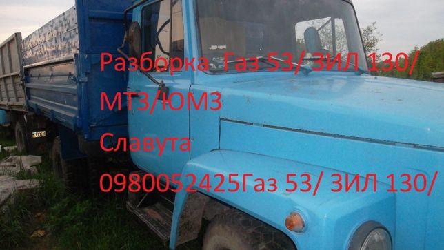 Газ 53/ ЗИЛ 130/ МТЗ/ЮМЗ