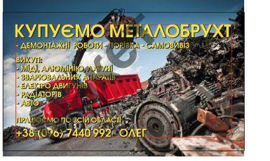 Металобрухт металолом метал залізо