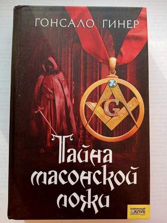Продам Новую Книгу Тайна масонской ложи Автор Гонсало Гинер