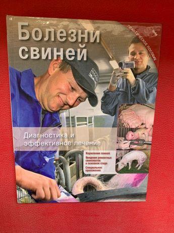 Книги про сільське господарство/свинарство