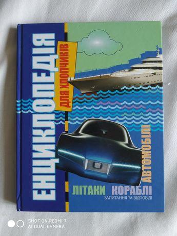 Енциклопедія для хлопчиків (літаки,кораблі,автомобілі)