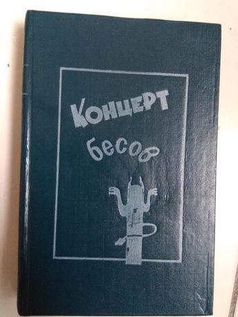 "книга ""Концерт бесов"""