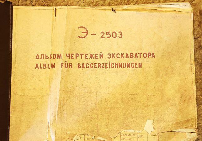 Альбом чертежей экскаватора Э-2503(Заводской)