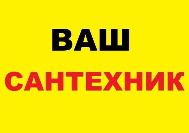 Сантехник Херсон - Замена труб, стояков, Монтаж сантехники, Аварийная