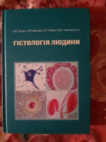 Продам гістологію для студентів