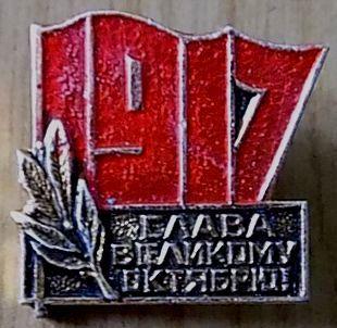 Значки Советского Союза