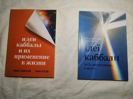 """Книга """"Идеи каббалы и их применение в жизни"""" П. Полонский М.Рессин"""