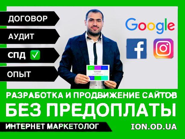 Создание и разработка сайтов, Google, SEO, SMM, Таргетолог в Одессе