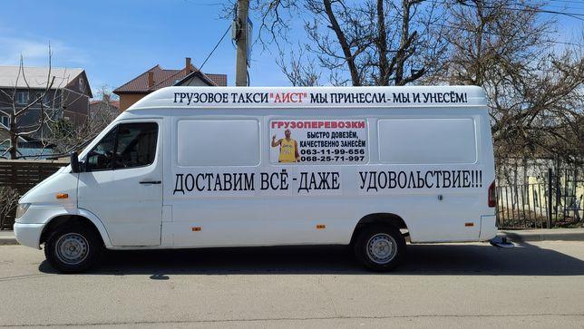 Грузоперевозки, Пассажирские перевозки по УКРАИНЕ. квартирные переезды