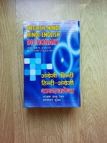 Słownik angielsko-hindi / English-hindi Dictionary