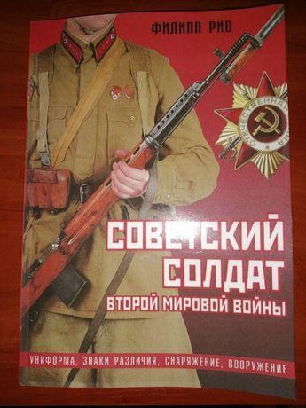 Советский солдат Второй мировой войны. Большой формат.