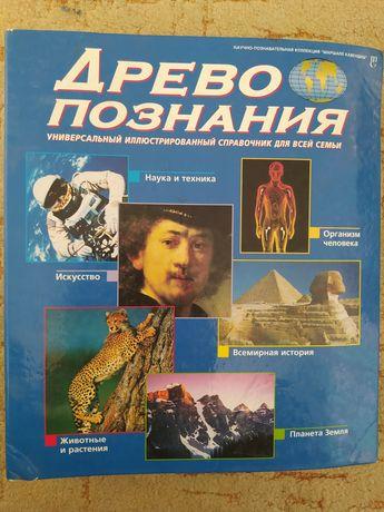 Познавательная книга для детей