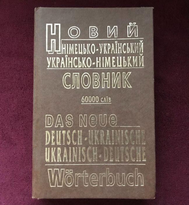 Новый немецко-украинский словарь 60 000 слов Киев - изображение 1