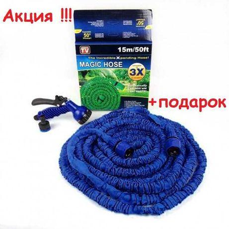 Шланг садовый поливочный X-hose + ПОДАРОК