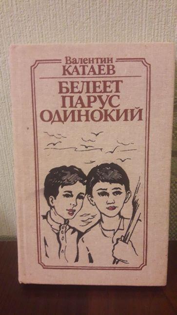 Книга белеет парус одинокий