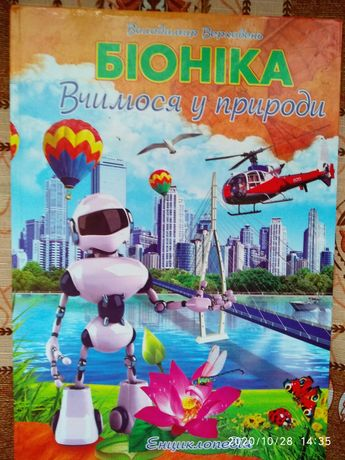 """Розвиваюча книга для дітей """" Біоніка"""""""