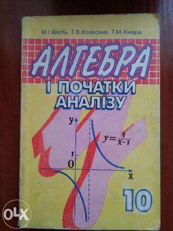 ПРОДАМ учебник по алгебре (10 класс)
