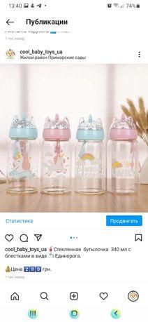 Стеклянная  бутылочка  340 мл с блестками в виде  Единорога.