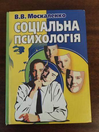 Продам підручник Соціальна психологія.