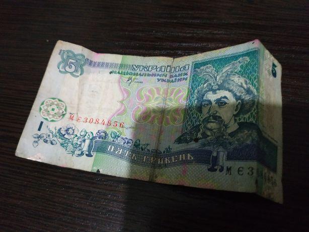 5 гривень 2001р.