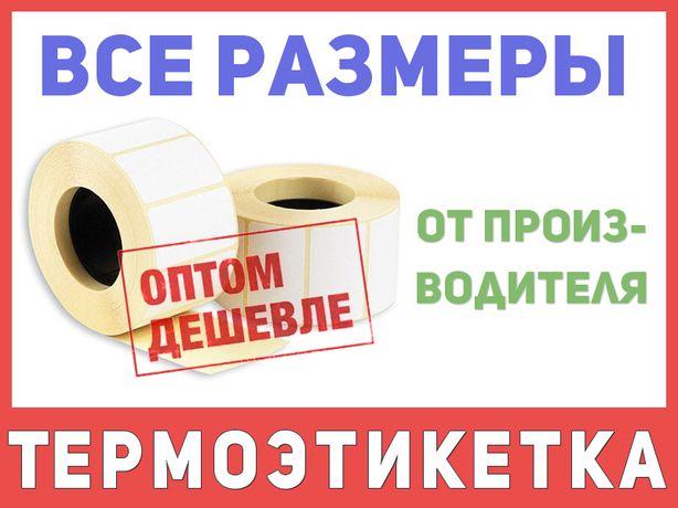 Термоэтикетка, этикетка стикеры для печати ТТН Новой Почты 100*100 мм