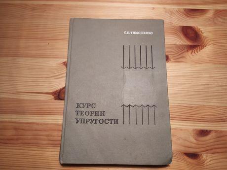 Курс теории упругости С.П. Тимошенко