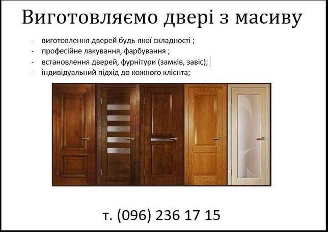 Виготовляємо двері з масиву