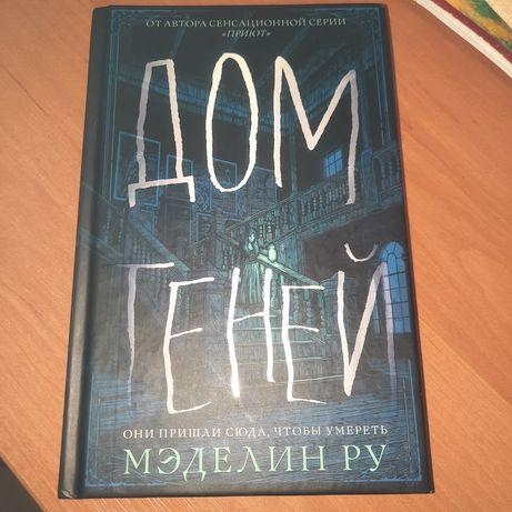 """Книга М.Ру """"Дом теней"""""""