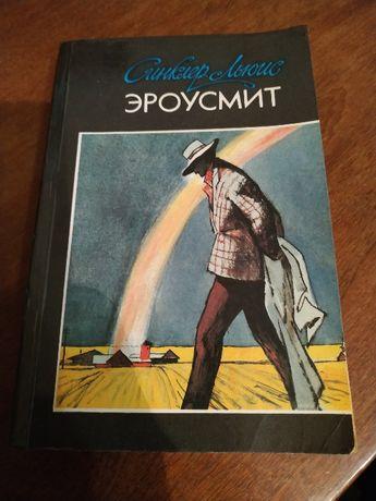 Синклер Льюис - Эроусмит